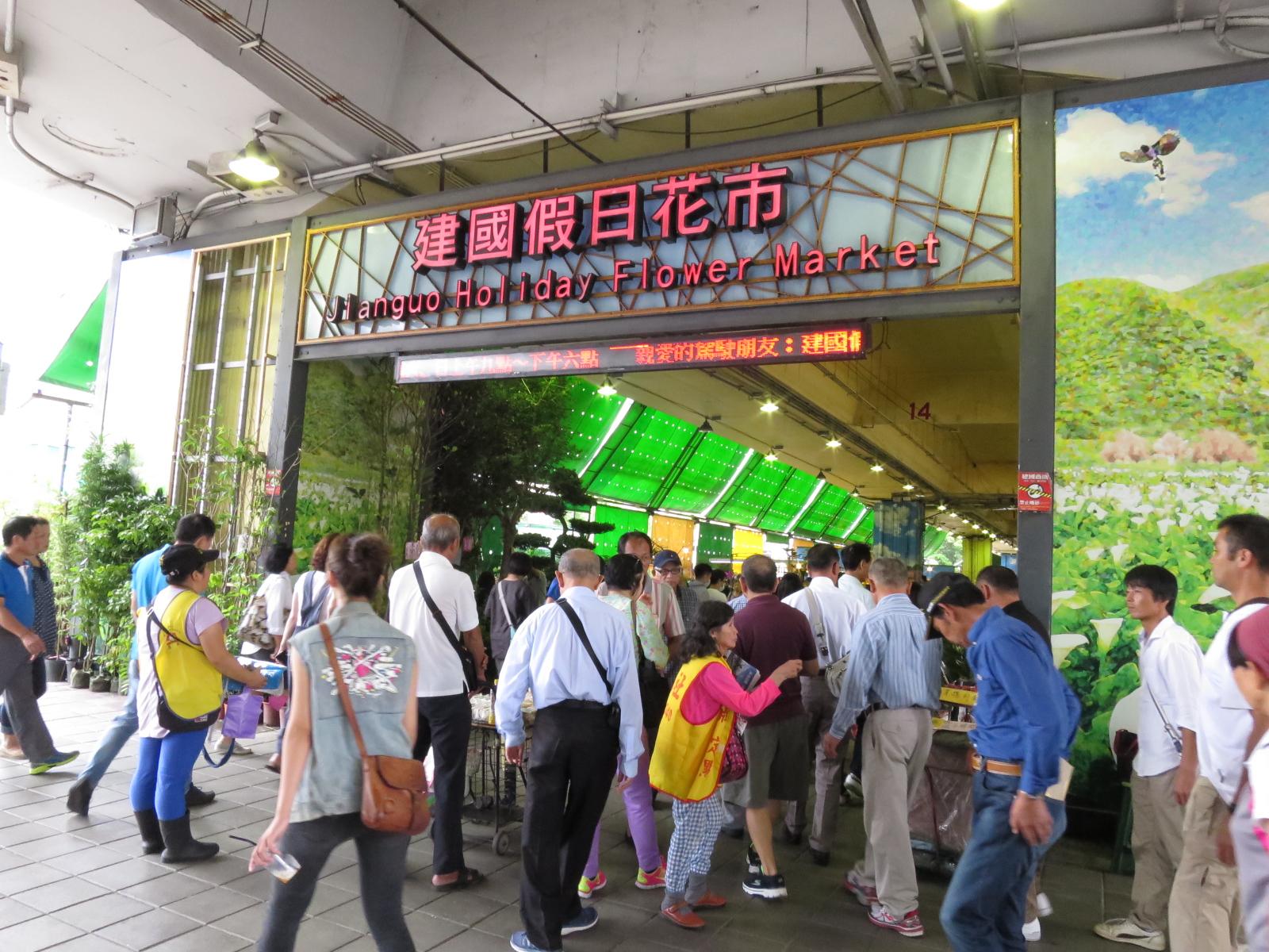 台湾・日曜花市
