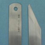 接ぎ木ナイフ
